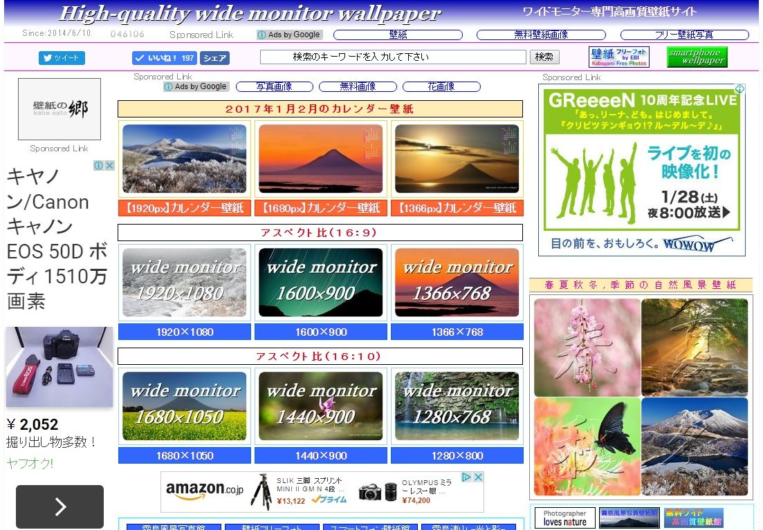 ワイドモニター専門高画質壁紙サイト